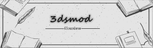 3dsmod รีวิวนวนิยาย