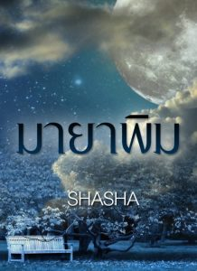 นวนิยายไทย