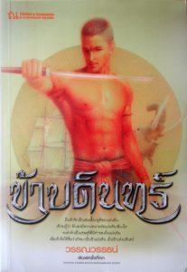 ข้าบดินทร์ นวนิยายดิงประวัติศาตร์ไทย