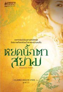 """หยดน้ำตาสยาม Siamese Tears"""" นิยายอิงประวัติศาสตร์ไทยจากปลายปากกาชาวต่างชาติ คุณรู้ไหม เหตุใดสยามจึงไม่ตกเป็นเมืองขึ้นของฝรั่งเศสในสมัยรัชกาลที่ 5"""