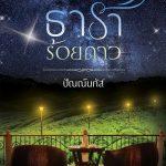 ธาราร้อยดาว นวนิยายไทย