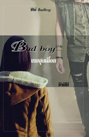 Bad boy นายสุดเถื่อน โดย รังสินี