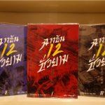 รีวิวนวนิยาย เรื่องฉางอัน 12 ชั่วยาม