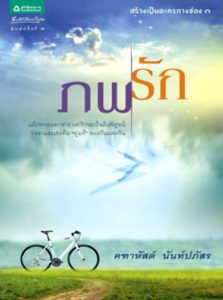 นวนิยายเรื่องภพรัก