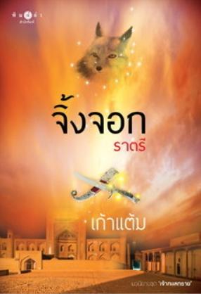 นวนิยาย เรื่องจิ้งจอกราตรี