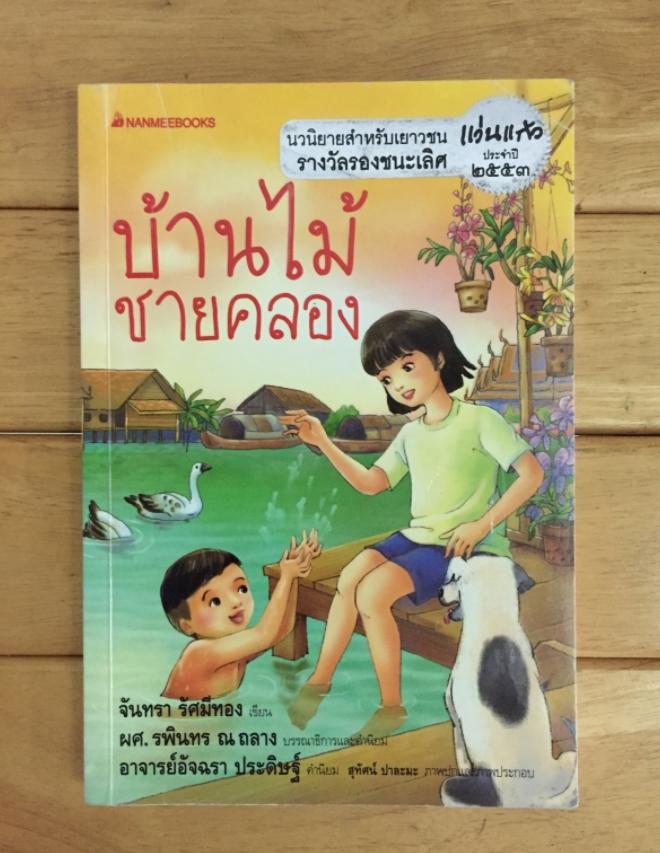 บ้านไม้ชายคลอง นวนิยายสำหรับเยาวชน