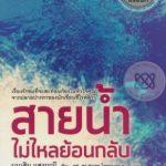 นวนิยาย เรื่องสายน้ำไม่ไหลย้อนกลับ