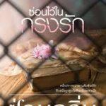 นวนิยายเรื่อง ซ่อนไว้ในกรงรัก