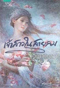 นวนิยายเรื่อง เจ้าสาวในสายลม