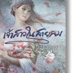 นวนิยายเรื่องเจ้าสาวในสายลม
