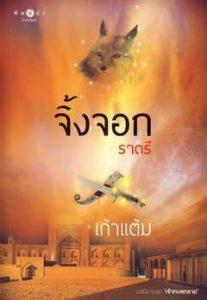นวนิยายเรื่อง จิ้งจอกราตรี