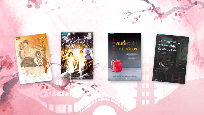 แนะนำนิยายของญี่ปุ่นมาใหม่ 4 เรื่อง 4 แนว จากแพรวสำนักพิมพ์