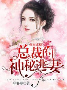 """""""พ่อประธานรักสุดใจ"""" iReader นิยายรักจีนสุดเข้มข้น"""