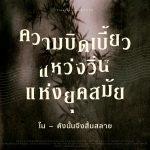 นวนิยาย